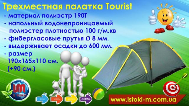 3-х местная палатка_палатка для отдыха_туристическая палатка_палатка для рыбалки_палатка для охоты_семейная палатка для отдыха