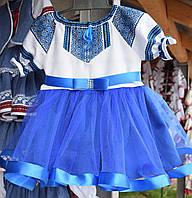 """Плаття для дівчинки """"Мар'яна"""" синє"""