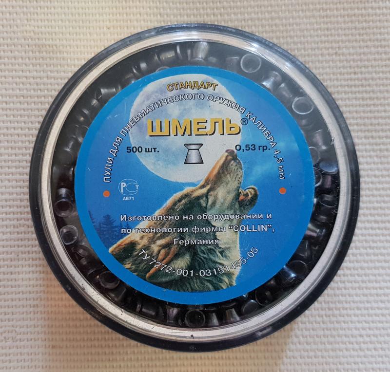 Пули шмель стандарт 0,53 грамм