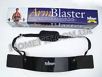 Армбластер (armblaster) - подставка для локтей, изолятор бицепса