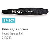 Пилка для ногтей SPL 240/240 BF-107
