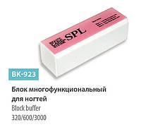 Блок многофункциональный для ногтей SPL 320/600/3000 BK-923