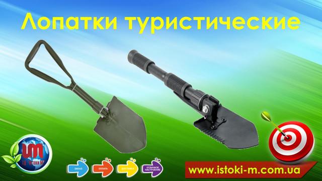 лопатка туристическая_лопатка для туризма_лопатка для рыбалки_лопатка для охоты_лопатка саперная_лопатка раскладная