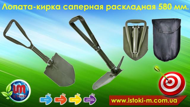 лопатка саперная_лопатка туристическая_лопатка раскладная_лопатка для отдыха_лопатка для рыбалки_лопатка для охоты