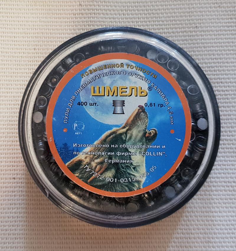 Пули шмель стандарт повышенной точности 0,61 грамм
