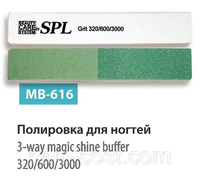Полировка для ногтей SPL 3-сторонняя 320/600/3000 MB-616