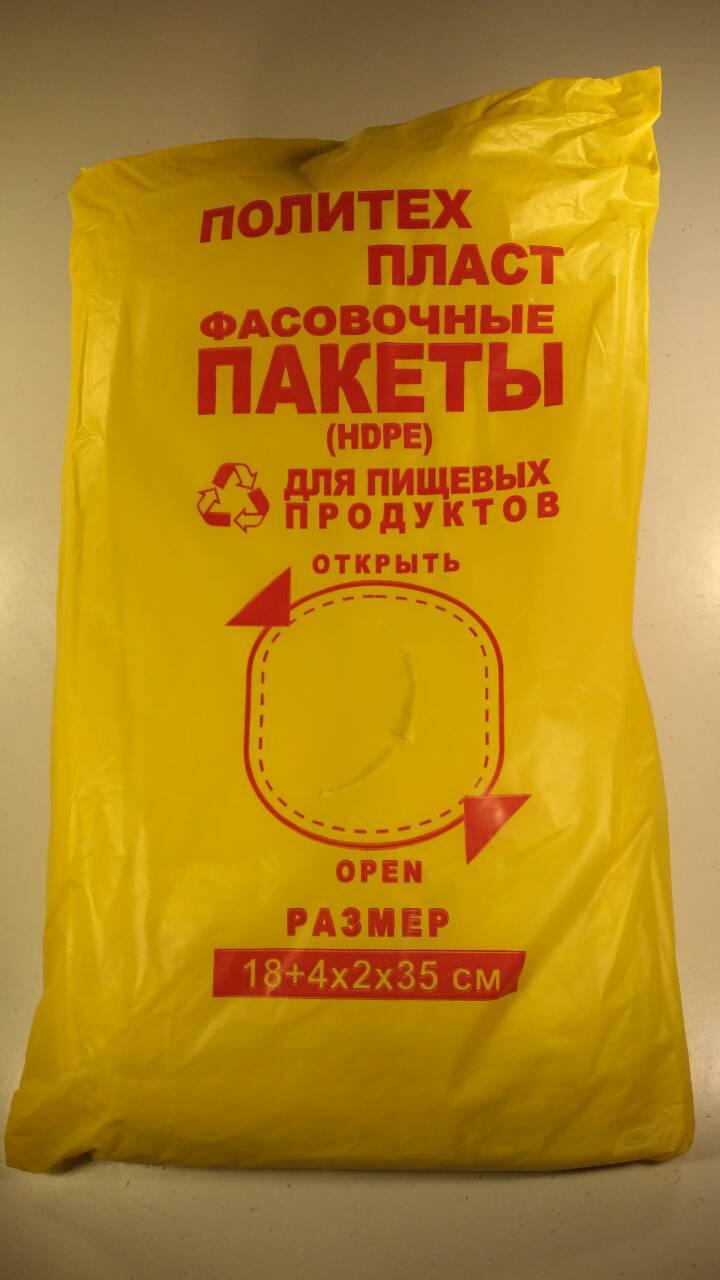 "Пакет фасовка 26*35см №9 (0,8кг) ""ПластИнтер"" Луганск"