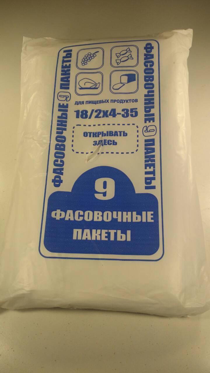 "Пакет фасовка 26*35см №9 (0,6кг) ""МЕГАПЛАСТ"""