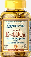 Витамин Е и селен натуральный, Vitamin E-with Selenium, Puritan's Pride, 250 капсул