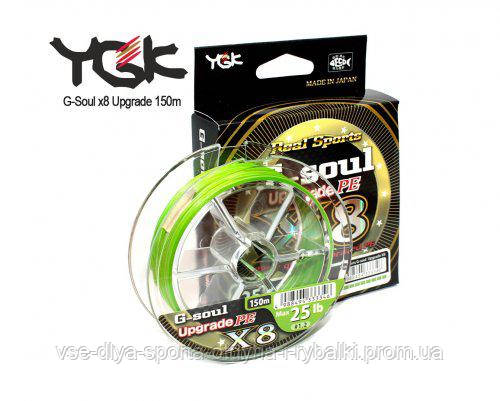 Шнур плетеный YGK G-Soul x8 Upgrade 150m#1.0 (22lb / 9.98kg)