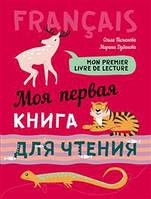 Моя первая книга для чтения.Французский язык для детей младшего школьного возраста.Пименова О.