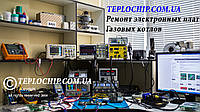 Ремонт плат управления газовых котлов по Украине