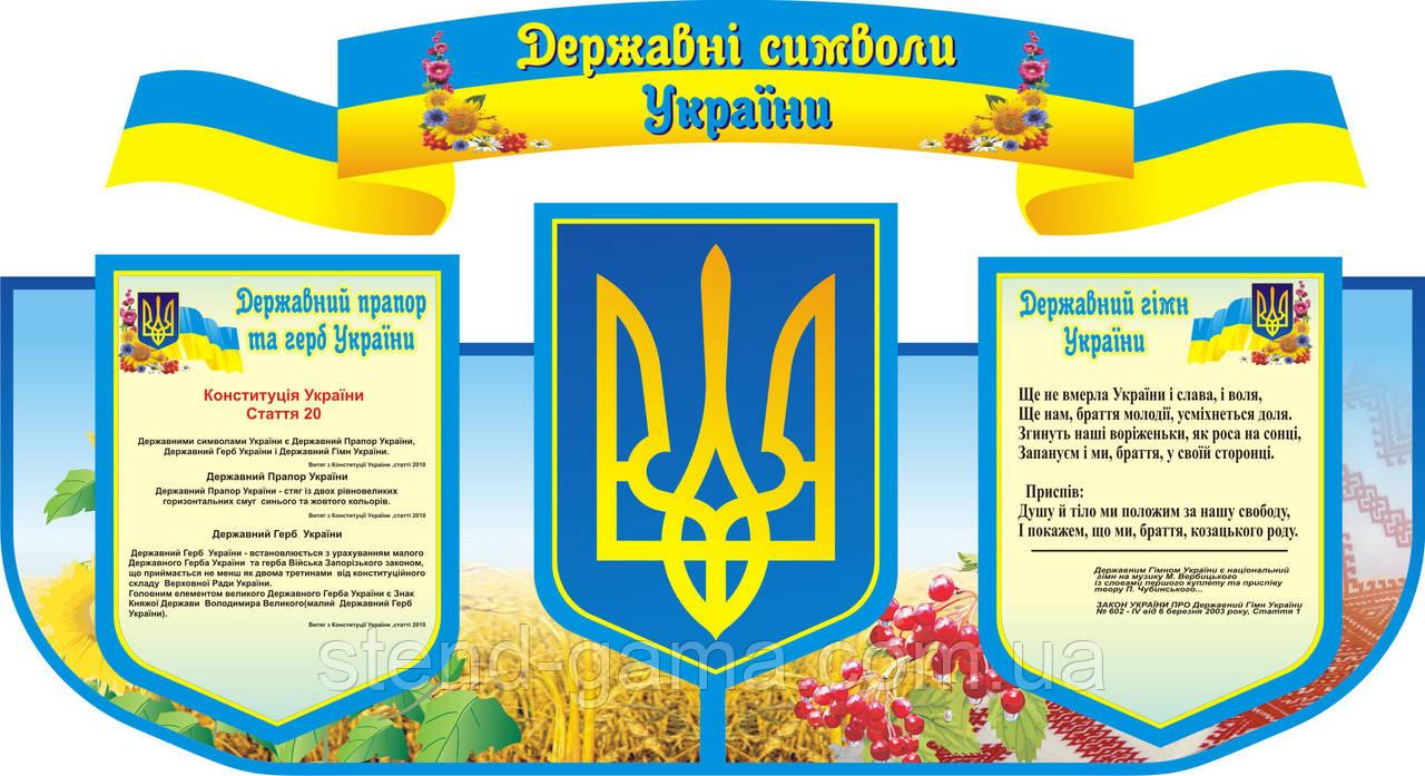 Державна символіка 176х96 см