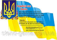 Державна символіка 120х86 см