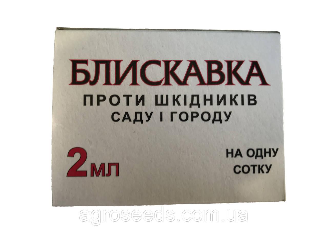 Инсектицид Блискавка 2 мл