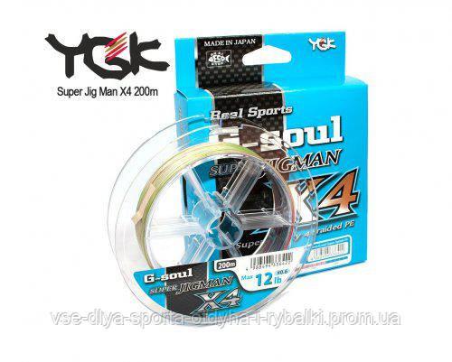 Шнур плетеный YGK Super Jig Man X4 200m #0.5 (10lb / 4.54kg)