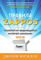 Правила Zappos. Технологии выдающейся интернет-компании. Мичелли Дж.