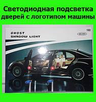 Светодиодная подсветка дверей с логотипом машины
