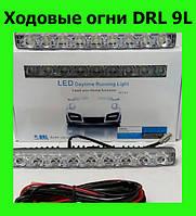 Ходовые огни DRL 9L