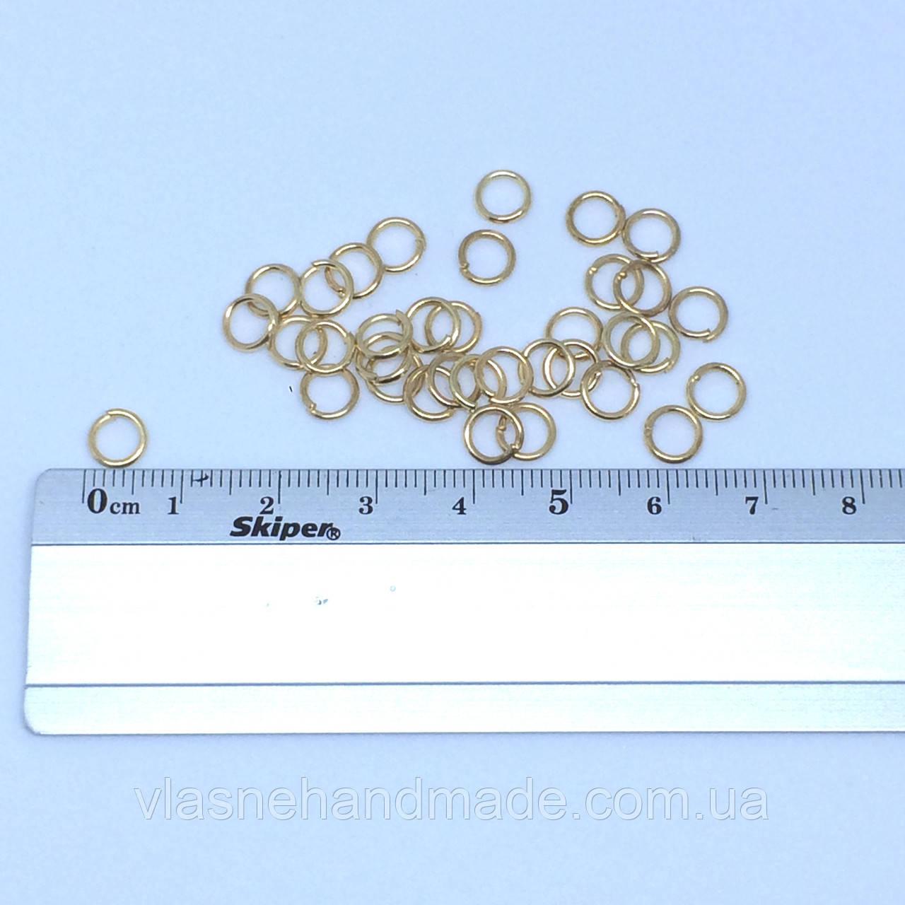 Кільця з'єднувальні - золото - 5 мм (за 20 шт)