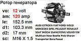 Ротор якорь генератора AUDI CITROEN FIAT FORD IVECO MERCEDES OPEL PEUGEOT RENAULT SEAT SKODA SSANGYONG VOLVO, фото 2