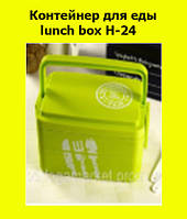 Контейнер для еды-lunch box H-24