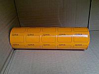 Наклейки ценники с надписью ціна размер 2,5 х 3,5 см