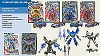 Трансформер Transformers 1010AB/9799AB/1110AB