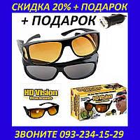 Автомобильные солнцезащитные очки 2pcs hd vision. Дропшиппинг