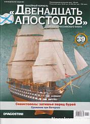 Линейный корабль «Двенадцать Апостолов» №39