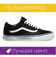 Мужские кеды Vans Old Skool black white (Vans Old school, венс олд скул) .  . ⠀⠀⠀⠀⠀⠀⠀⠀⠀⠀⠀⠀⠀⠀⠀⠀⠀⠀(реп