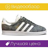 Мужские кроссовки Adidas Gazelle Grey-White  . ⠀⠀⠀⠀⠀⠀⠀⠀⠀⠀⠀⠀⠀⠀⠀⠀⠀⠀(реплика)