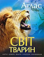 Чана Бамбараденія. Ілюстрований атлас. Світ тварин