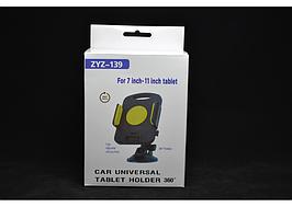 Тримач автомобільний під планшет ZYZ-139