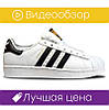 Adidas Superstar White Black  (реплика)  размер 36 размер, фото 7
