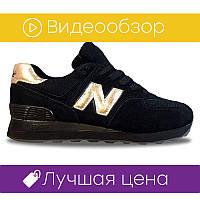 Женские кроссовки New Balance 574 Black Gold  . ⠀⠀⠀⠀⠀⠀⠀⠀⠀⠀⠀⠀⠀⠀⠀⠀⠀⠀(реплика)