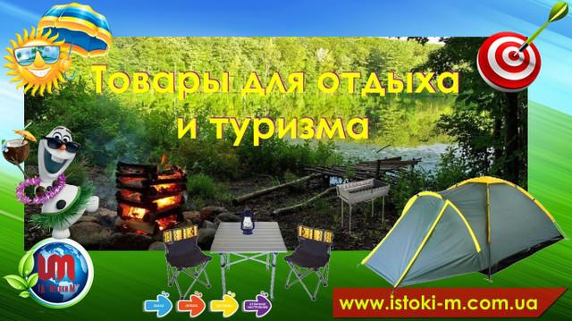 купить палатку_раскладное кресло туристическое_купить кресло для рыбалки_купить раскладное кресло для дачи
