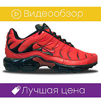 Мужские кроссовки Nike Air Max Tn+ Black Red  . ⠀⠀⠀⠀⠀⠀⠀⠀⠀⠀⠀⠀⠀⠀⠀⠀⠀⠀(реплика)
