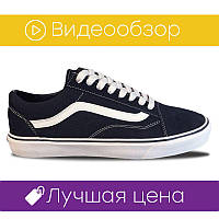 Мужские кеды Vans Old Skool Blue White  (реплика)