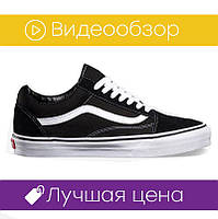 Женские кеды Vans Old Skool black white (реплика)
