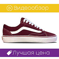 Женские кеды Vans Old Skool Bordo White  (реплика)