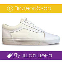 Женские кеды Vans Old Skool Full White (реплика)