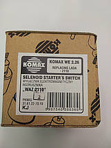Реле стартера втягивающее KOMAX (2110), фото 3