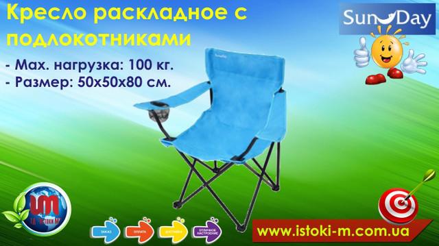 раскладное кресло для отдыха)раскладное туристическое кресло_кресло раскладное для рыбалки_раскладное кресло для дачи_кресло для пикника_туристическое раскладное кресло_кресло раскладное с подлокотниками