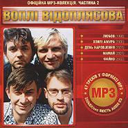 МР3 диск Воплі Відоплясова. Офіційна mp3-колекція. Частина 2