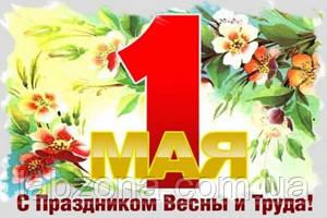 Поздравление с Майскими праздниками!