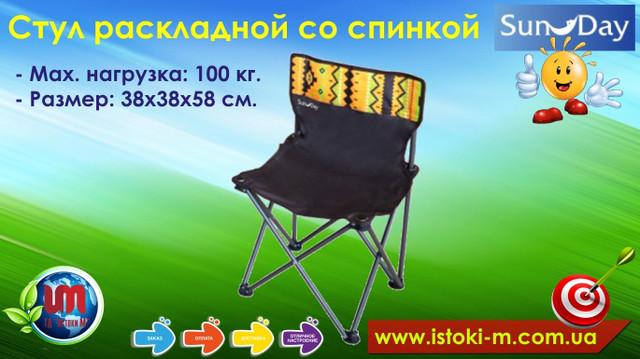 стул для рыбалки_стул раскладной туристический_стул раскладной для дачи_раскладной стул со спинкой