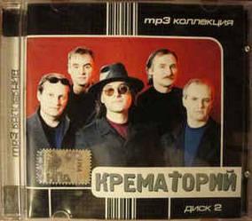 МР3 диск Крематорій - MP3 Колекція. Диск 2