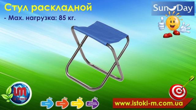 стул раскладной для рыбалки_стул раскладной для пикника_стул раскладной туристический