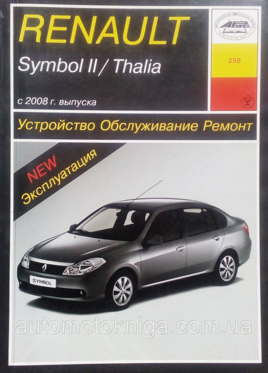 renault symbol 2008 ремонт
